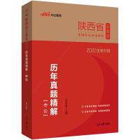 中公2020陕西省公务员录用考试专用教材历年真题精解申论