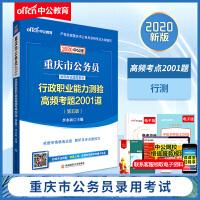中公教育・2020重庆市公务员录用考试辅导教材:行政职业能力测验高频考题2001道
