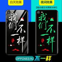 优品oppoa3手机壳oppoa59s玻璃夜光a5套a57全包oppo防摔a1a59酷m潮oppok