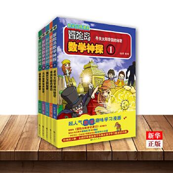 冒险岛数学神探1-5共5册 正版现货 冒险岛系列新作 培养孩子的数学思维 让孩子从此不再害怕数学爱上数学 数学思维训练书籍
