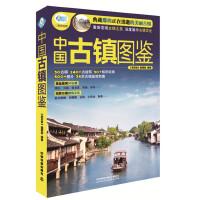 中国古镇图鉴 《亲历者》编辑部 9787113192617 中国铁道出版社 新华书店 品质保障