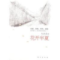 【新书店正版】花开半夏九夜茴9787506033596东方出版社