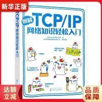 图解TCP/IP网络知识轻松入门 日本Ank软件技术公司 9787122352682 新华书店 精品推荐 购物无忧