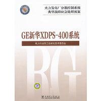 火力发电厂分散控制系统典型故障应急处理预案 GE新华XDPS-400系统