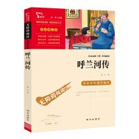 呼兰河传(中小学新课标必读名著)72000多名读者热评!