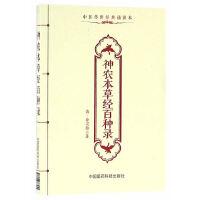 神农本草经百种录(中医传世经典诵读本)