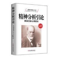 精神分析引论做自己的医生弗洛伊德文集心理学哲学畅销书籍代表作探索人类心理学发展轨迹改变人类思维方式的著作梦的解析