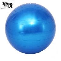 【12.12 三折����r31元】瑜伽球 55-65-75多色可�x加厚防爆男女士健身球磨砂家庭健身瑜伽球