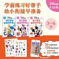迪士尼系列少儿英语幼小衔接英语进阶练习123三册全新概念立体化英语启蒙教材儿童英语启蒙书