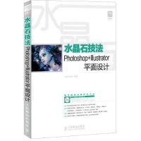 【旧书二手书8成新包邮】水晶石技法Photoshop+Illustrator平面设计水晶石教育人民邮电 水【正版】