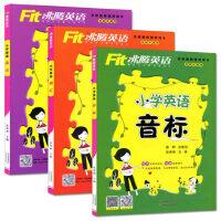 2020版沸腾英语小学英语音标+词汇+语法各版本通用 小学通用英语词汇训练 小学英语词汇专项一二三四五六年级上下册通用