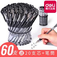 得力60支黑笔碳素笔子弹头细头商务批发0.5mm签字笔中性笔办公文具百货店量贩黑色学生黑水笔