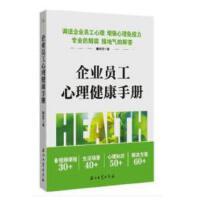企业员工心理健康手册