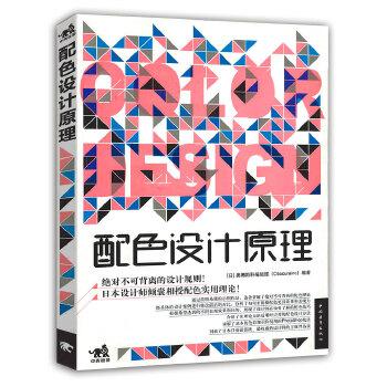 配色设计原理 做设计不再苦逼 畅销100000余册的设计方法学 解密平面设计的终极法则
