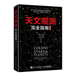 天文观测完全指南(第5版)