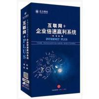 正版互联网+企业倍速赢利系统1U盘视频+在线学习卡刘锐徐刚