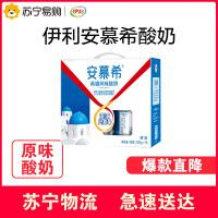 【苏宁超市】伊利安慕希希腊风味酸奶―原味205g*16