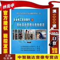 正版包票 企业电工安全操作①用电安全管理与危险防范(2DVD)视频光盘碟片