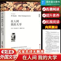 在人间我的大学 正版区域包邮初中生 原著全本无删节 中小学生必读课外小说经典文学世界名著中国儿童文学 高尔基三部曲