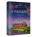 【二手8成新】了不起的盖茨比 中文版 新课标必读名著 Francis Scott Fitzgerald;许敬,耿小辉,