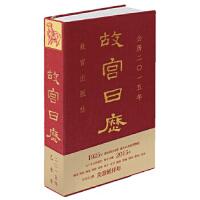 【二手旧书9成新】故宫日历 2015年 美意延祥年华胥9787513406666故宫出版社