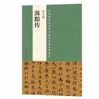 中国最具代表性书法作品放大本系列 赵孟�\《汲黯传》