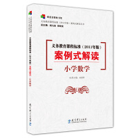 义务教育课程标准(2011年版)案例式解读・小学数学
