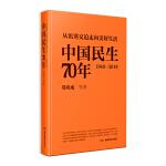 中国民生70年(1949―2019,从饥寒交迫走向美好生活)