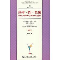 【二手旧书9成新】【正版现货包邮】身体 性 性感――对中国城市年轻女性的日常生活研究 黄盈盈 社会科学文献出版社