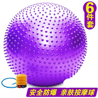 感统儿童训练健身球按摩瑜伽球加厚防爆触觉孕妇宝宝颗粒球