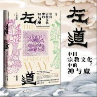 现货正版社科文献甲骨文丛书左道:中国宗教文化中的神与魔[美]