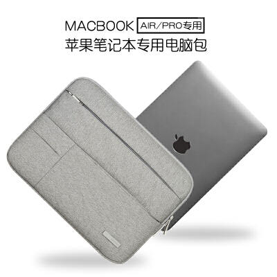 mac苹果笔记本内胆包pro13.3寸15寸air13寸11寸电脑包macbook12包