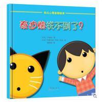 精装硬壳绘本 泰迪熊找不到了 国外引进绘本幼儿心理安全教育绘本图书 3-6岁少儿童书籍畅销书