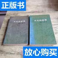 [二手旧书9成新]平凡的世界(2.3) /不详 中国文联