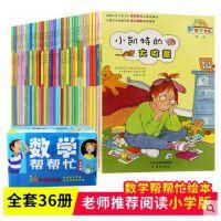数学帮帮忙绘本全套36册小学版 正版数学启蒙6-8-10-12周岁数学绘本知识 涵小学阶段重要数学知识儿童故事书一二年