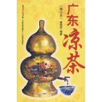 广东凉茶(修订本) 秦艳芬著 广东科技出版社 9787535948779