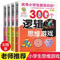 全4册小学生逻辑思维训练书籍儿童脑筋急转弯6-12岁幼儿早教启蒙智力提升读物一年级必读经典书目全脑开发游戏二年级创意思