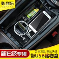 奔驰E300L E200L中控扶手箱置物盒改装饰奔驰新E级充电储物槽 新E级-USB接口中央储物盒