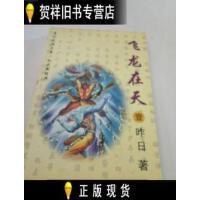 【正版古旧书二手书85新】飞龙在天(壹) /不详 远方出版社