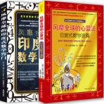 风靡全球的心算法+风靡全球的印度式数学窍门新版(套装2册)