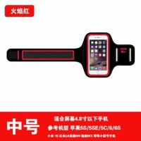 跑步手机臂包男女运动装备健身臂袋腕包苹果6plus臂带手臂包臂套