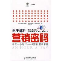 电子邮件营销密码:每天一小时E-营销轻松掌握 [美] 穆朗(Mullen J.),薛剑韬 人民邮电出版社 978711