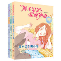 辫子姐姐星座物语・进取篇(共3册)