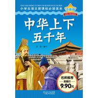 小学生语文新课标必读读本:中华上下五千年