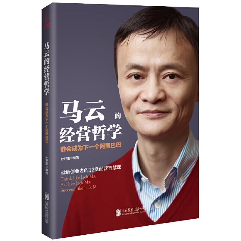马云的经营哲学 献给创业者的12堂经营智慧课