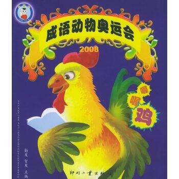喔喔鸡(注音版)——中国娃·2008成语动物奥运会