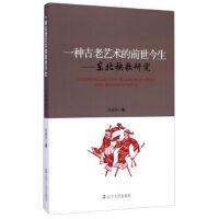 一种古老艺术的前世今生:东北秧歌研究一 辽宁人民出版社Z75