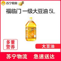 【苏宁易购】福临门一级大豆油5L 桶装食用油色拉油