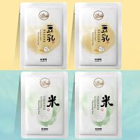 珍视明大米豆乳面膜4片补水保湿免洗蚕丝面膜男女士护肤品通用