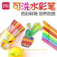 得力可爱水彩笔 儿童水彩笔套装 幼儿园可水洗粗杆画画笔颜色笔